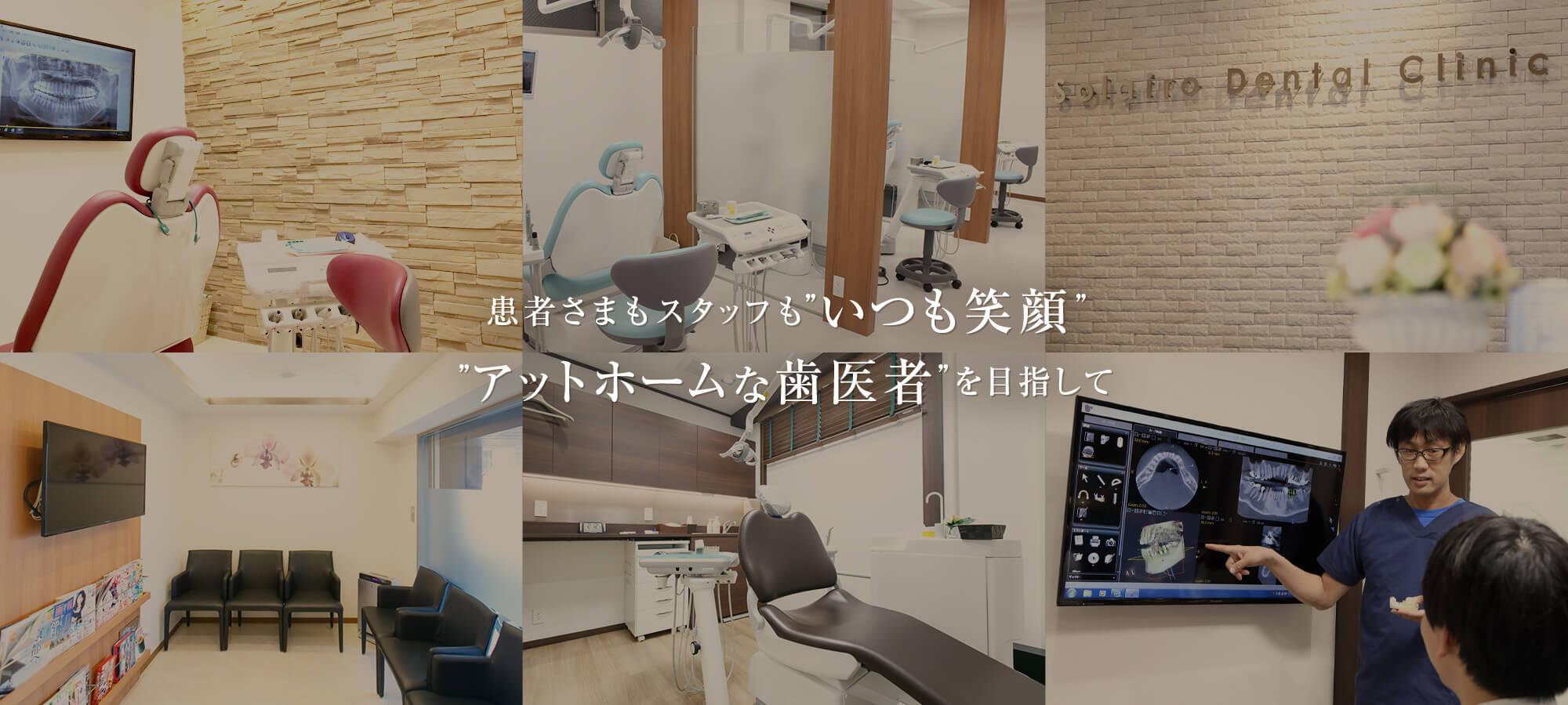 患者さまもスタッフも いつも笑顔  アットホームな歯医者を目指して