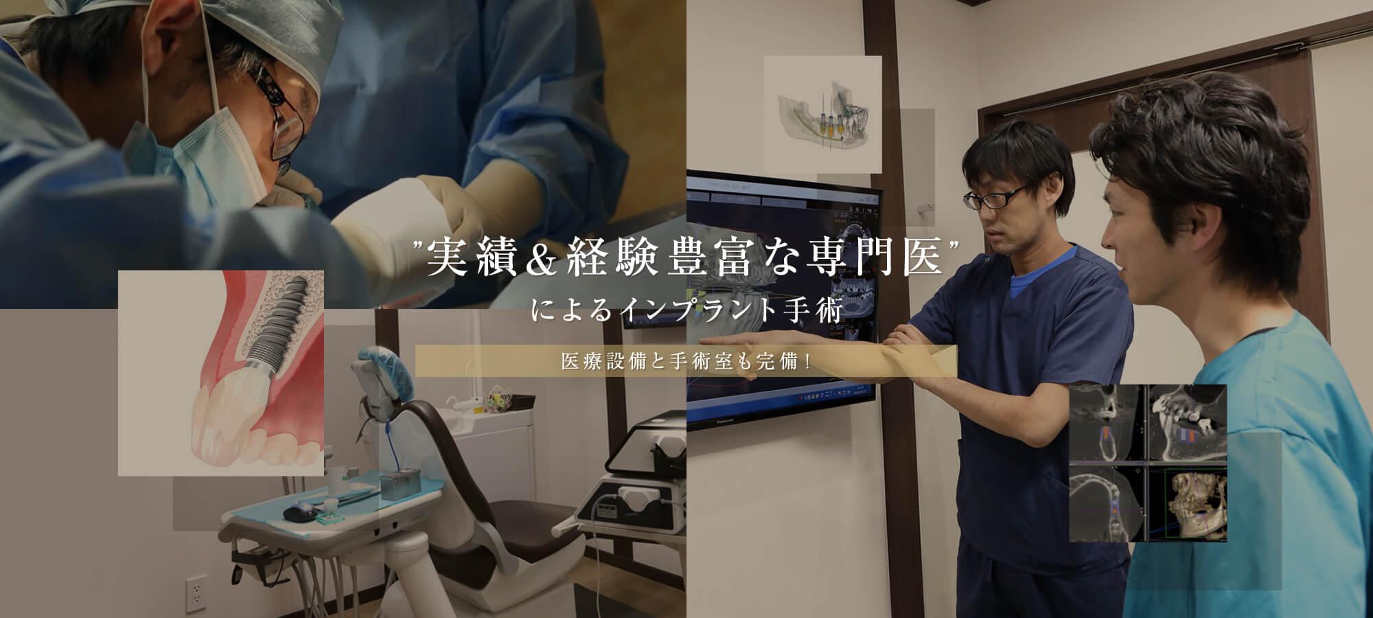 実績&経験豊富な専門医 によるインプラント手術