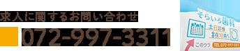 TEL:072-997-3311