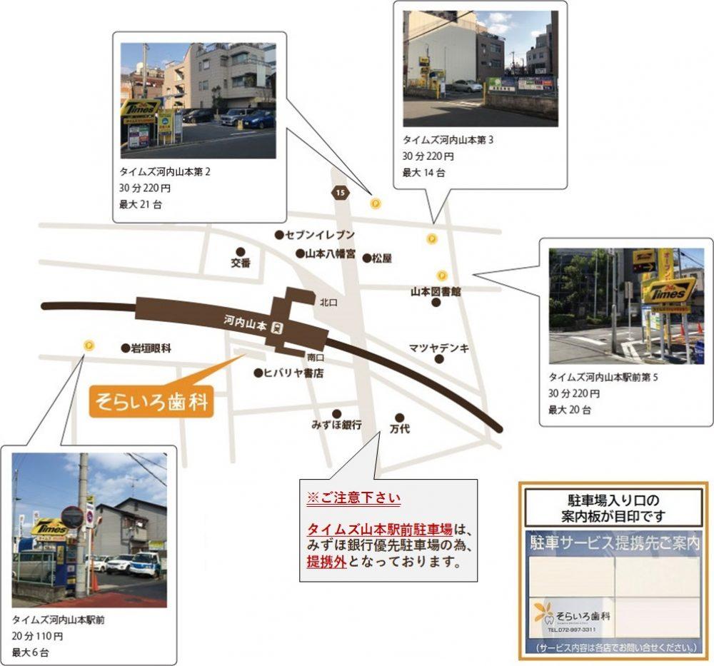 駐車場MAP