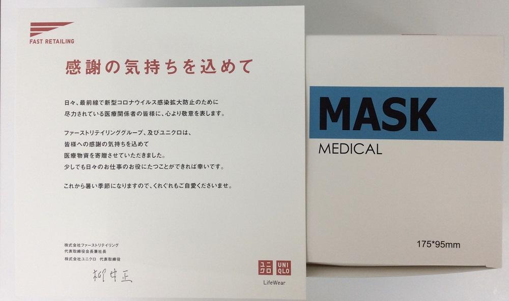 ユニクロ(ファーストリテイリンググループ)様より医療用マスクを寄贈